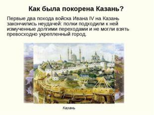 Как была покорена Казань? Первые два похода войска Ивана IV на Казань закончи