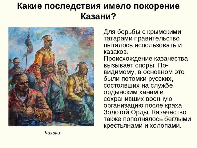 Какие последствия имело покорение Казани? Для борьбы с крымскими татарами пра...