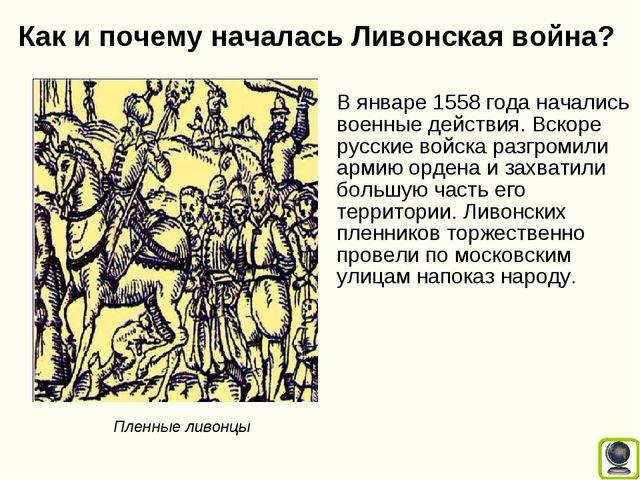 Как и почему началась Ливонская война? В январе 1558 года начались военные де...