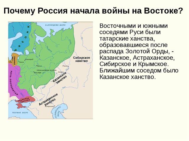 Почему Россия начала войны на Востоке? Восточными и южными соседями Руси были...