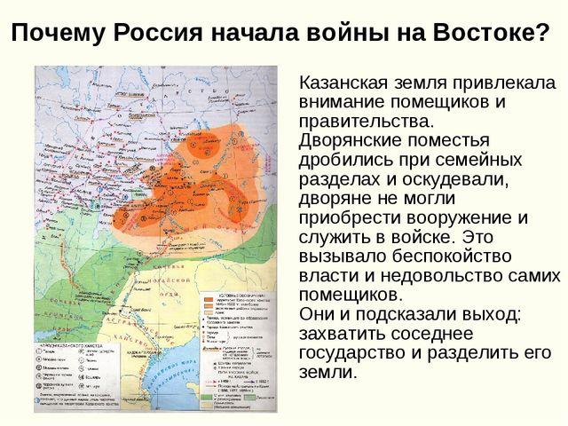 Почему Россия начала войны на Востоке? Казанская земля привлекала внимание по...