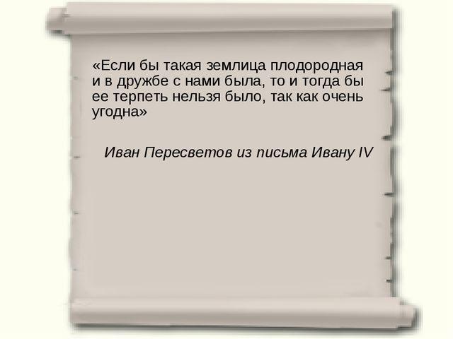 «Если бы такая землица плодородная и в дружбе с нами была, то и тогда бы ее т...