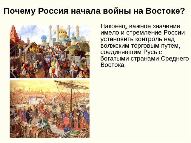 Почему Россия начала войны на Востоке? Наконец, важное значение имело и стрем...