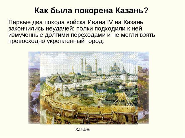 Как была покорена Казань? Первые два похода войска Ивана IV на Казань закончи...
