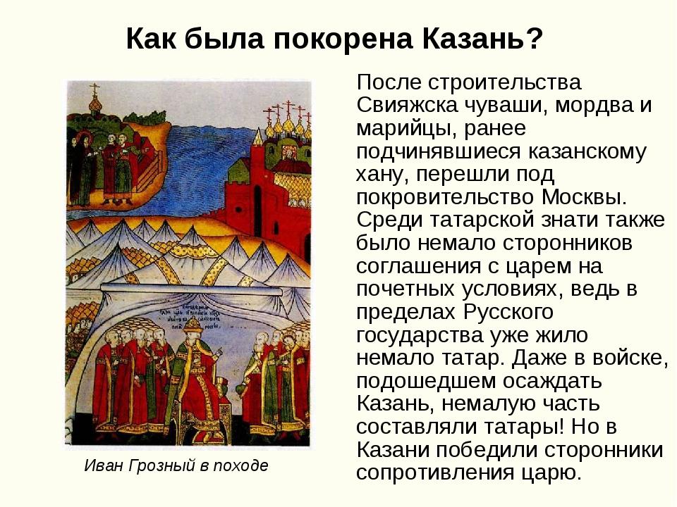 Как была покорена Казань? После строительства Свияжска чуваши, мордва и марий...