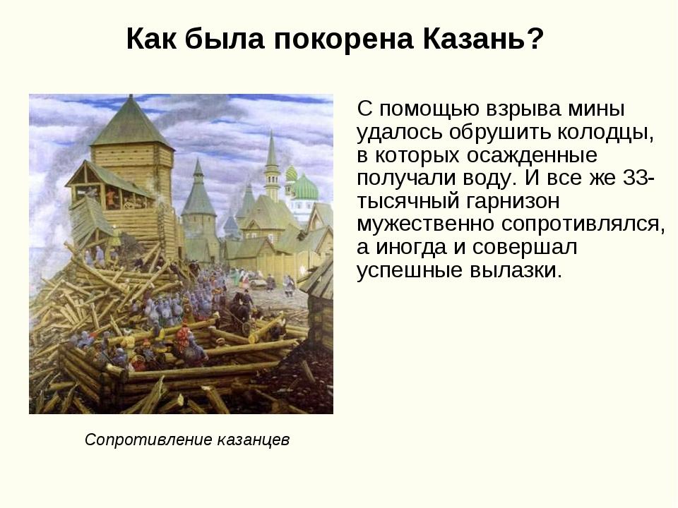 Как была покорена Казань? С помощью взрыва мины удалось обрушить колодцы, в к...
