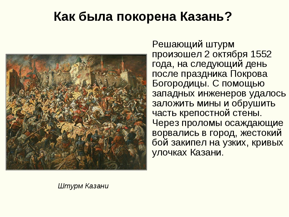 Как была покорена Казань? Решающий штурм произошел 2 октября 1552 года, на сл...