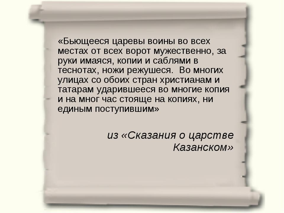 «Бьющееся царевы воины во всех местах от всех ворот мужественно, за руки имая...