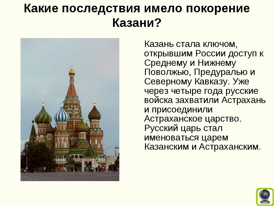 Какие последствия имело покорение Казани? Казань стала ключом, открывшим Росс...