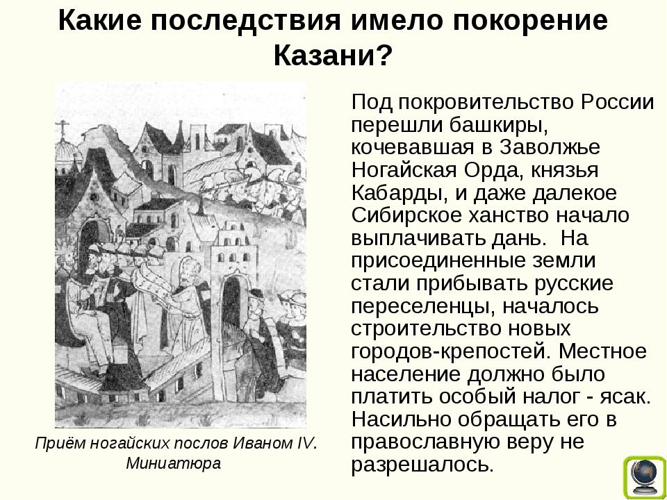 Какие последствия имело покорение Казани? Под покровительство России перешли...