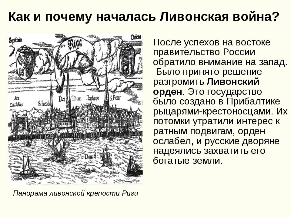 Как и почему началась Ливонская война? После успехов на востоке правительство...
