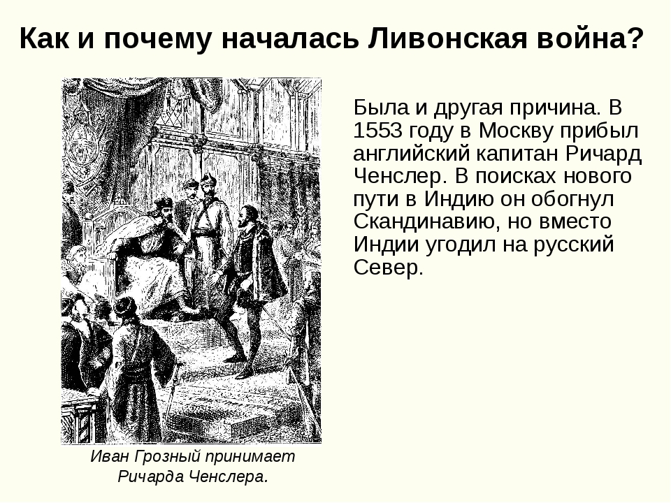 Как и почему началась Ливонская война? Была и другая причина. В 1553 году в М...