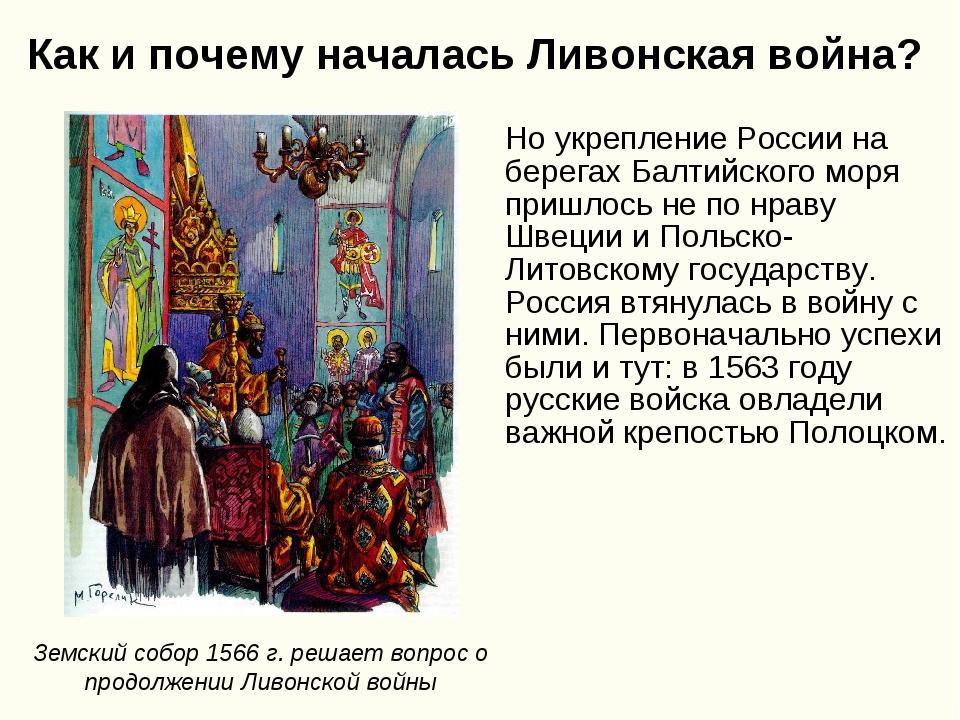 Как и почему началась Ливонская война? Но укрепление России на берегах Балтий...