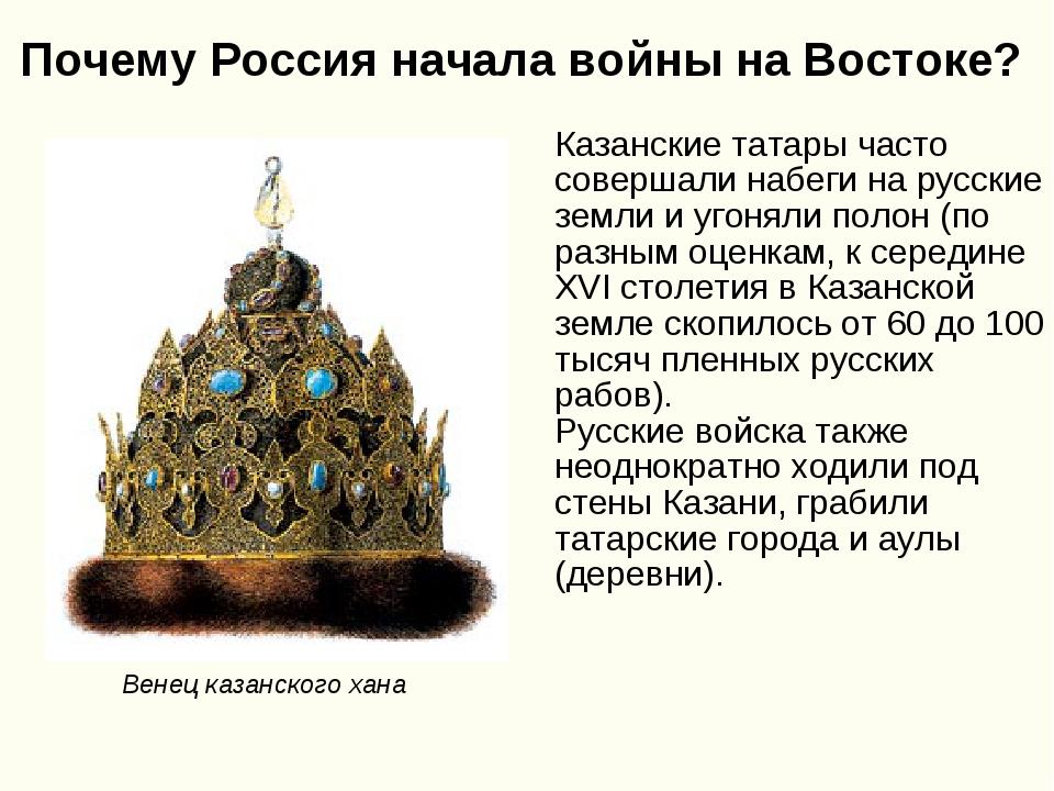 Почему Россия начала войны на Востоке? Казанские татары часто совершали набег...