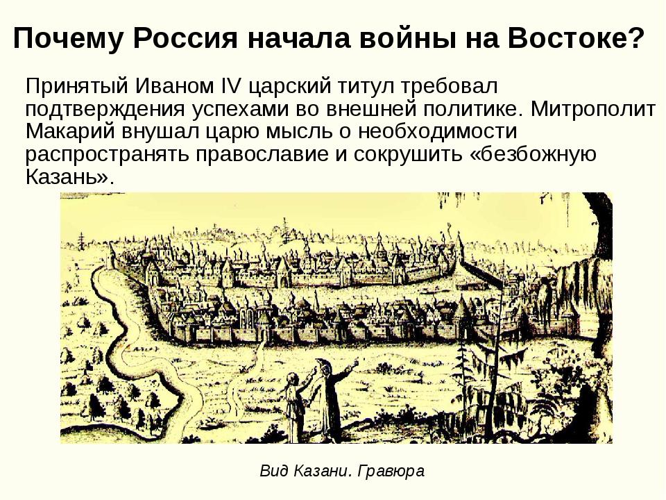Почему Россия начала войны на Востоке? Принятый Иваном IV царский титул требо...