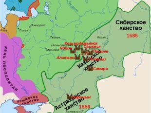 Казанское ханство Астраханское ханство 1552 1556 Паишев Козьмодемьянск Свияжс