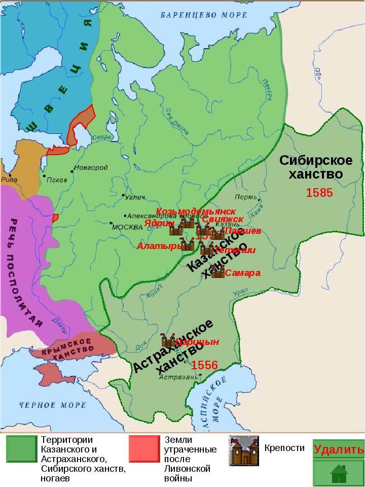 Казанское ханство Астраханское ханство 1552 1556 Паишев Козьмодемьянск Свияжс...