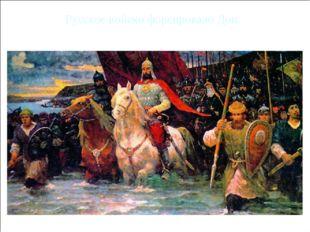 Русское войско форсировало Дон