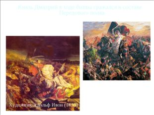 Князь Дмитрий в ходе битвы сражался в составе Передового полка. Художник Адол