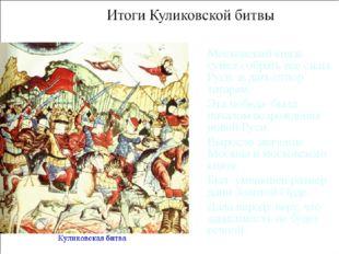 Московский князь сумел собрать все силы Руси и дать отпор татарам. Эта побед