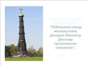 """Памятник,на котором сделана надпись: """"Победителю татар великому князю Дмитрию"""