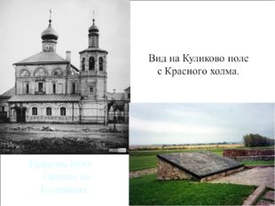 Церковь Всех Святых на Кулишках.