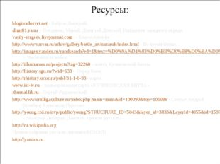 blogi.radosvet.net - Боброк Дмитрий. shmj81.ya.ru – Поединок, Мамай, Дмитрий
