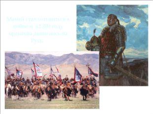 Мамай стал готовиться к войне и в1380 году ордынцы двинулись на Русь.