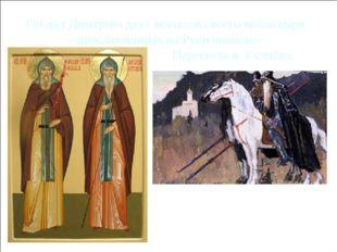 Он дал Дмитрию двух монахов своего монастыря – прославленных на Руси воинов –