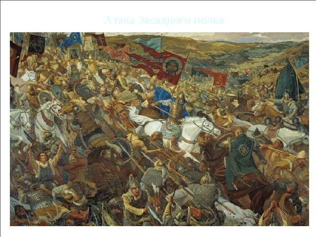 Атака Засадного полка