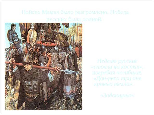 Войско Мамая было разгромлено. Победа русских была полной. Неделю русские «ст...
