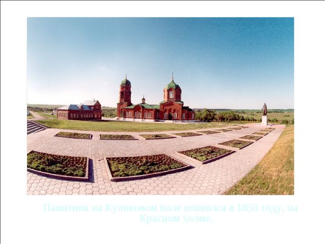 Памятник на Куликовом поле появился в 1850 году, на Красном холме.