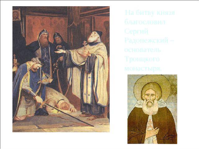 На битву князя благословил Сергий Радонежский – основатель Троицкого монасты...