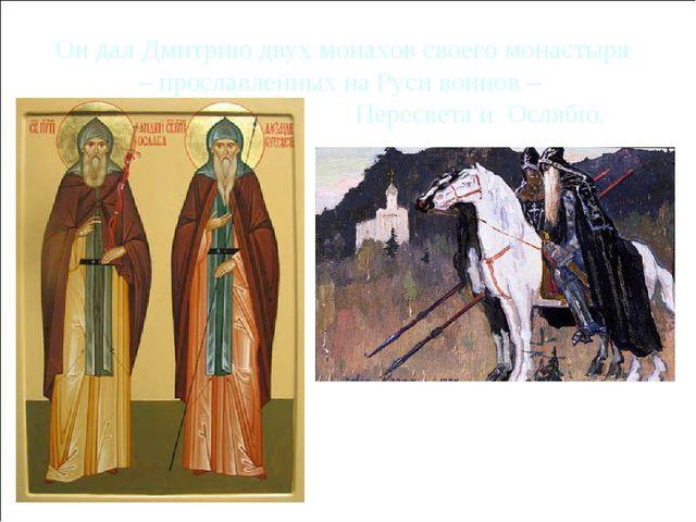 Он дал Дмитрию двух монахов своего монастыря – прославленных на Руси воинов –...