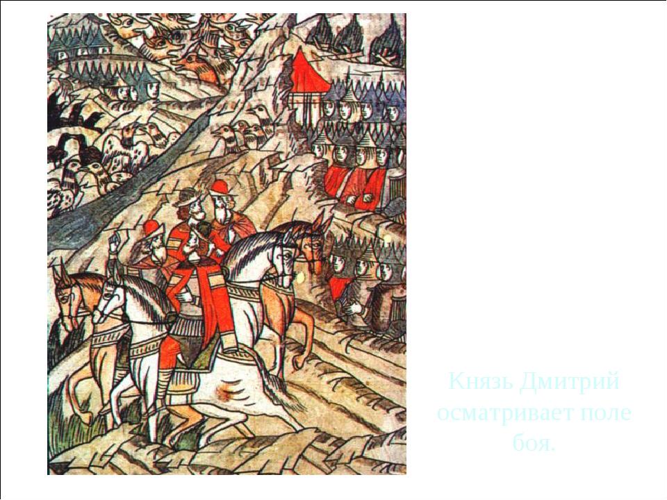 Князь Дмитрий осматривает поле боя.