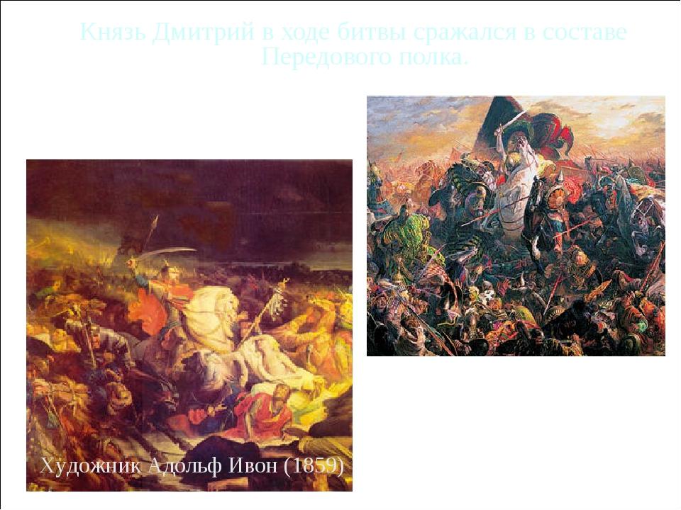 Князь Дмитрий в ходе битвы сражался в составе Передового полка. Художник Адол...