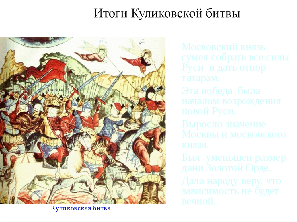 Московский князь сумел собрать все силы Руси и дать отпор татарам. Эта побед...