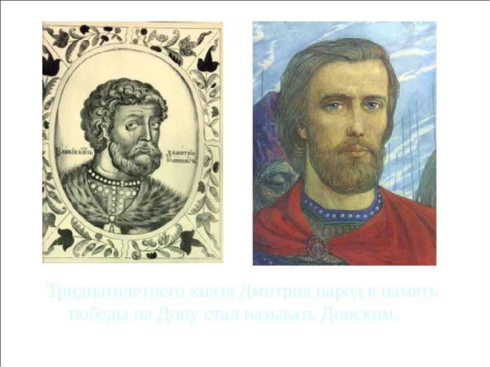 Тридцатилетнего князя Дмитрия народ в память победы на Дону стал называть Дон...
