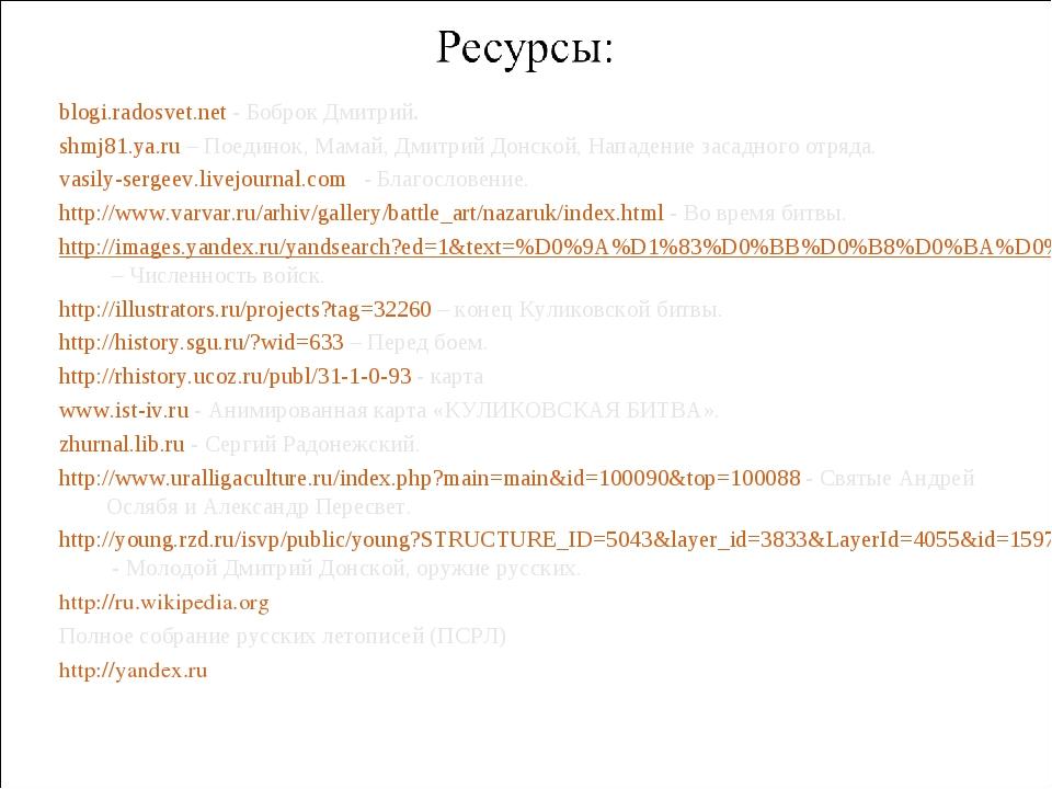 blogi.radosvet.net - Боброк Дмитрий. shmj81.ya.ru – Поединок, Мамай, Дмитрий...