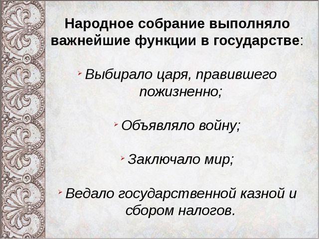 Народное собрание выполняло важнейшие функции в государстве: Выбирало царя,...