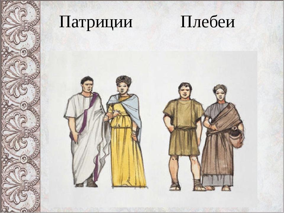 Патриции Плебеи