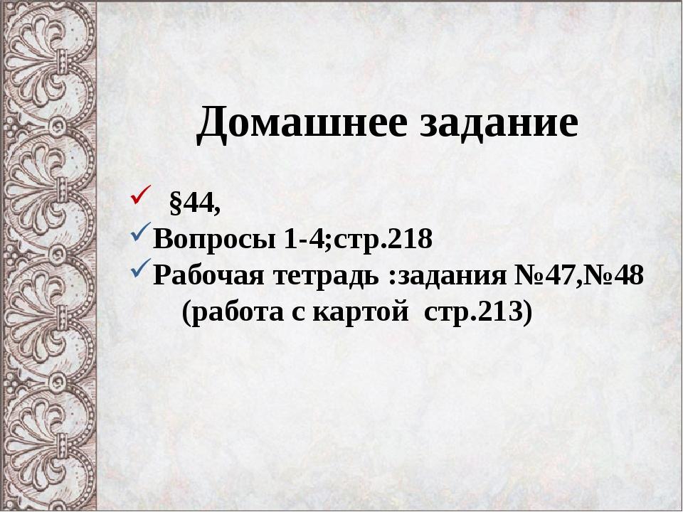 Домашнее задание §44, Вопросы 1-4;стр.218 Рабочая тетрадь :задания №47,№48 (...