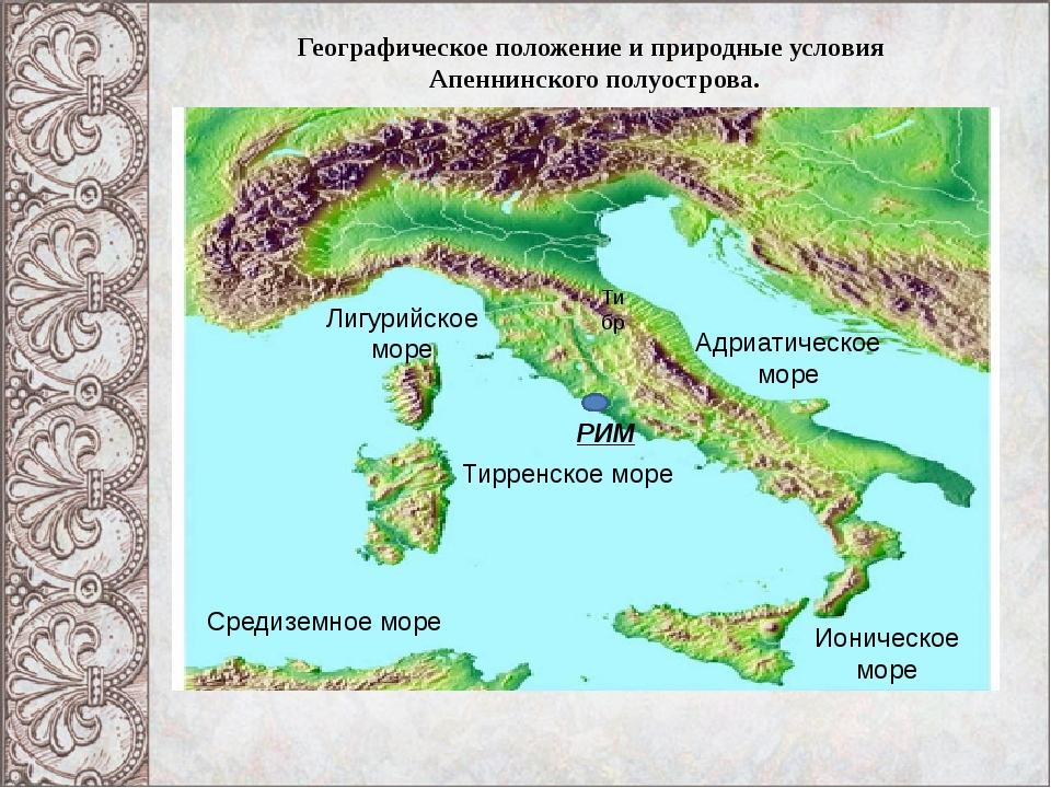 ИМ Географическое положение и природные условия Апеннинского полуострова. Адр...