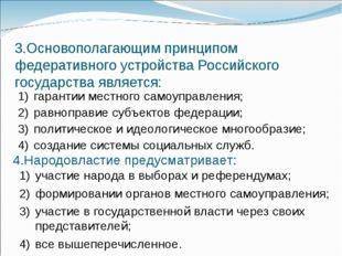 3.Основополагающим принципом федеративного устройства Российского государства