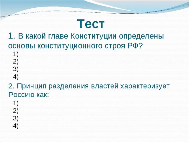 1. В какой главе Конституции определены основы конституционного строя РФ? Тес...