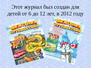 Этот журнал был создан для детей от 6 до 12 лет, в 2012 году