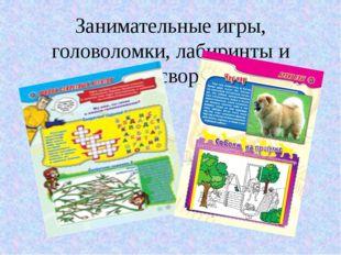 Занимательные игры, головоломки, лабиринты и кроссворды