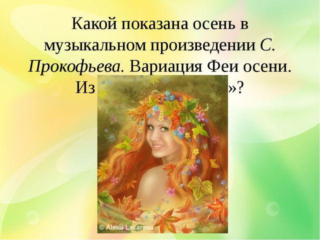 Какой показана осень в музыкальном произведении С. Прокофьева. Вариация Феи о...