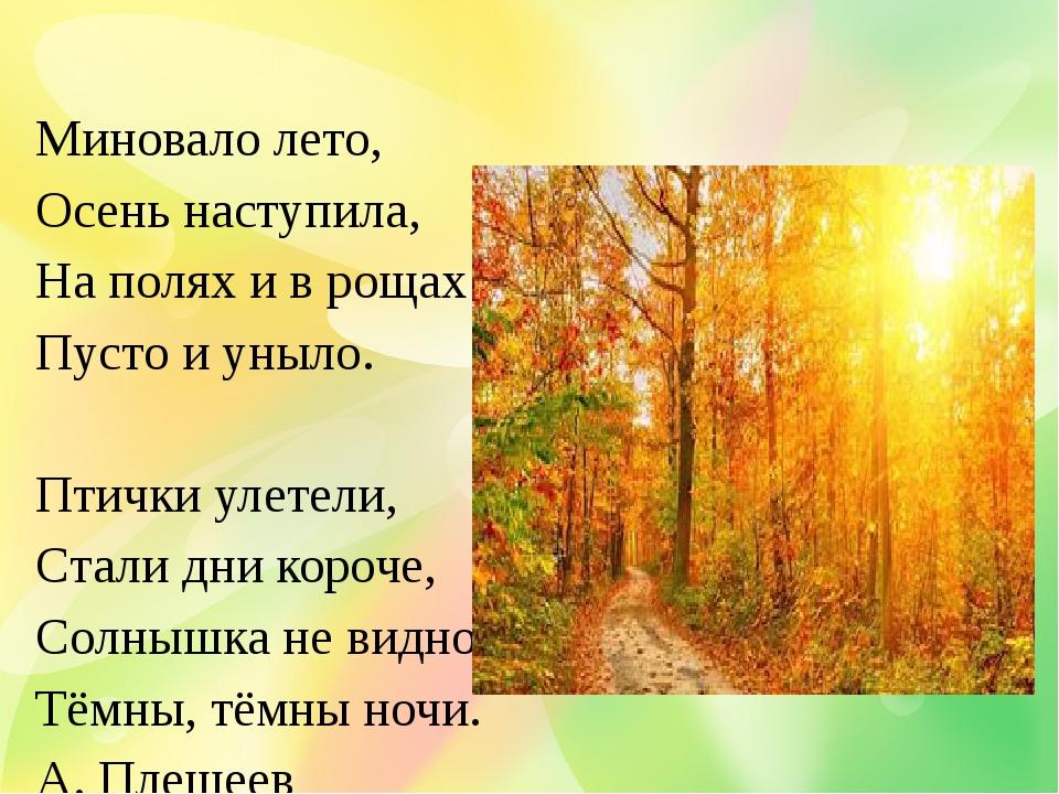 Миновало лето, Осень наступила, На полях и в рощах Пусто и уныло.  Птички у...