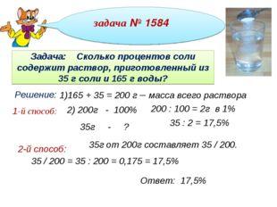 задача № 1584 Задача: Сколько процентов соли содержит раствор, приготовленный